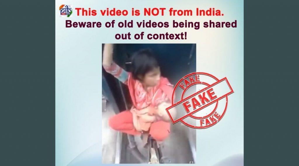 Fact Check: स्थलांतरित कामगार म्हणून ट्रेनच्या बोगीतून एक महिला बाळासह प्रवास करत असल्याचा व्हिडिओ सोशल मीडियात व्हायरल, जाणून घ्या सत्यता