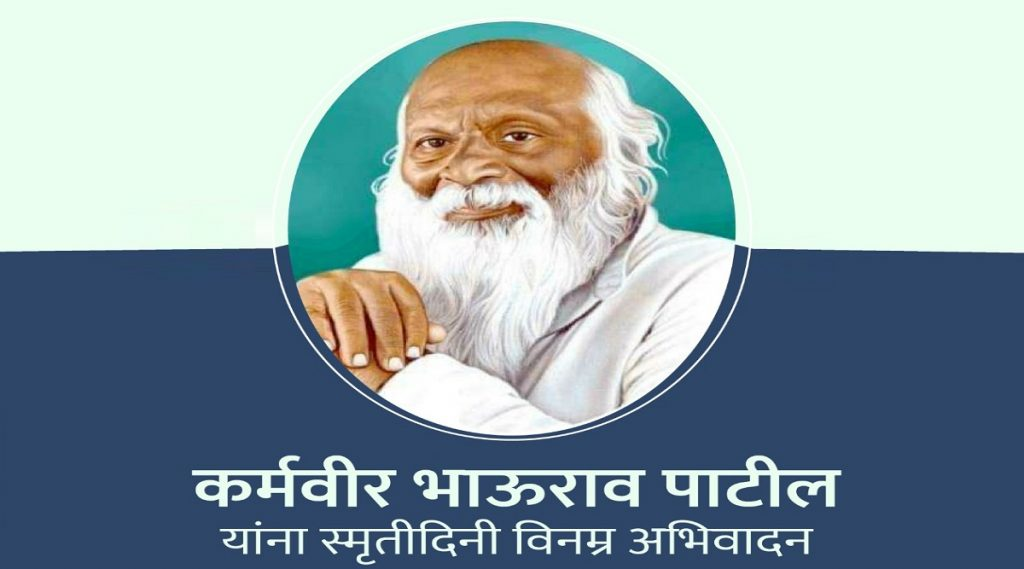 Karmaveer Bhaurao Patil Death Anniversary: कर्मवीर भाऊराव पाटील विचार आणि कार्य