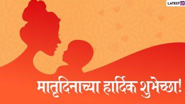 Matru Din 2020 Messages: मातृदिना निमित्त मराठी शुभेच्छा, Wishes, Greetings, Images च्या माध्यमातून Facebook, WhatsApp वर शेअर करून व्यक्त करा आईप्रती आपल्या भावना!