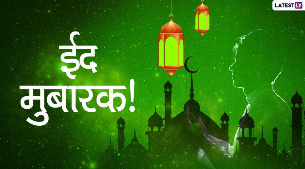 Happy Ramadan Eid 2020 Wishes: रमजान ईद निमित्त संदेश, SMS, Messages, Images, GIF's च्या माध्यमातून Facebook, WhatsApp वर शेअर करुन साजरा करा या पवित्र सणाचा आनंद!