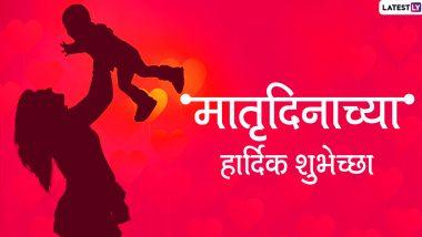 Happy Mother's Day 2020 Wishes: मातृदिनाच्या मराठमोळ्या शुभेच्छा Greetings, Messages, Images, Whatsapp Status, GIFs च्या माध्यमातून देऊन आपल्या लाडक्या आईसोबत साजरा करा हा खास दिवस!