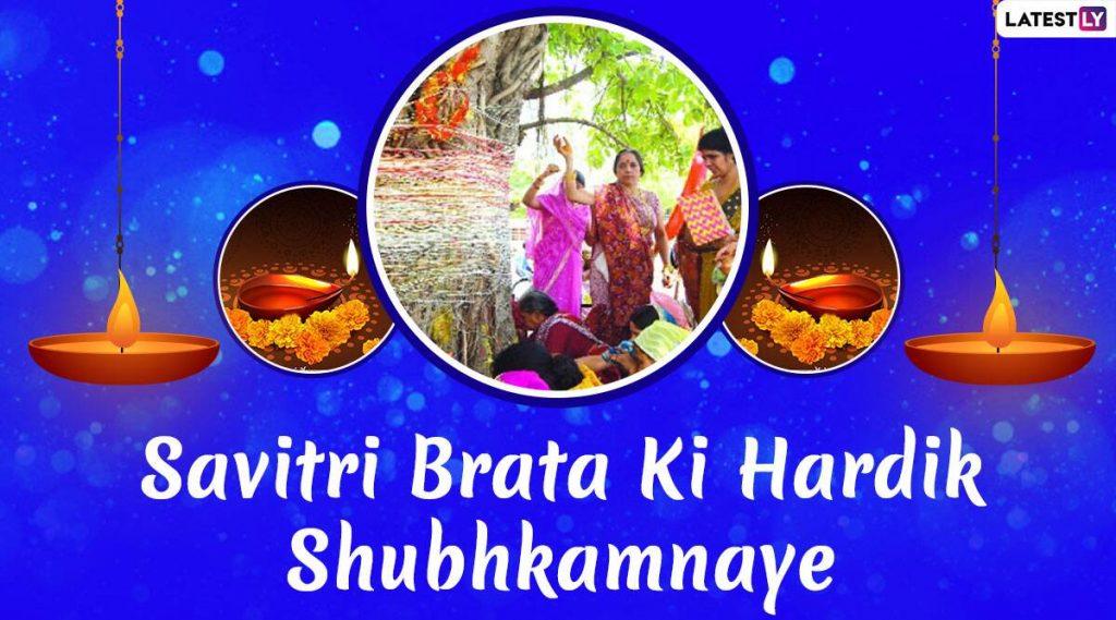 Vat Savitri HD Images & Wishes for Free Download Online: सुवासिनींसाठी खास वटपौर्णिमेच्या शुभेच्छा देणारे WhatsApp Stickers आणि GIFs!