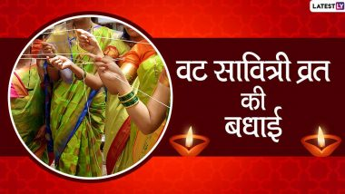 Vat Savitri 2020 Wishes & Images: वट सावित्री निमित्त सौभाग्यवतींना WhatsApp Stickers, Facebook Messages, GIF, Greetings, Quotes, Photos आणि HD Images च्या माध्यमातून द्या शुभेच्छा!