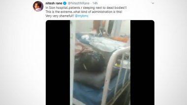 मुंबई: सायन हॉस्पिटल मध्ये उपचार घेत असलेल्या रूग्णांच्या शेजारी मृतदेह ठेवल्याचा व्हिडिओ व्हायरल; BMC चे चौकशीचे आदेश
