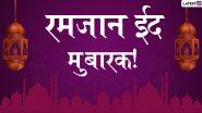 When is Ramzan Eid 2021: यंदा रमजान ईद कधी? जाणून घ्या त्याचे महत्व