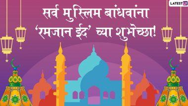 Eid Mubarak 2020 Wishes: रमजान ईद च्या शुभेच्छा मराठी  Messages, GIF Images, WhatsApp Stickers, Facebook Greetings च्या माध्यमातून शेअर करून 'ईद उल फितर' चा सण करा स्पेशल!