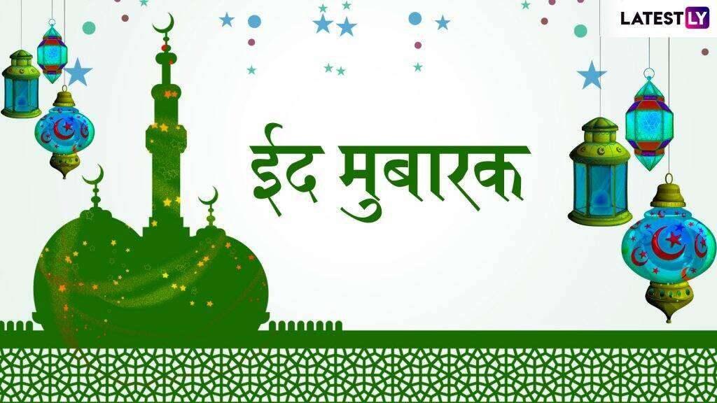 Happy Ramadan Eid 2020: रमजान ईद मराठी शुभेच्छा, Wallpapers, Messages, HD Images च्या माध्यमातून मुस्लिम बांधवांना द्या आज Eid-al-Fitr च्या शुभेच्छा!