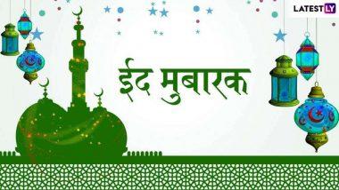 Eid al-Fitr 2021 Guidelines Maharashtra: रमजान ईद बाबत राज्य सरकारकडून मार्गदर्शक तत्वे जारी