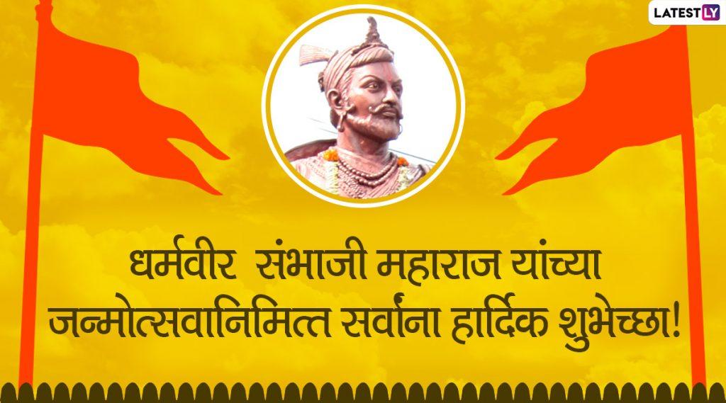 Sambhaji Maharaj Jayanti 2020 Wishes: संभाजी महाराज जयंतीच्या शुभेच्छा मराठी संदेश, SMS, Messages, Images च्या माध्यमातून Facebook, WhatsApp द्वारा शेअर करून साजरा करा छत्रपती शंभुराजेंचा जन्मसोहळा!