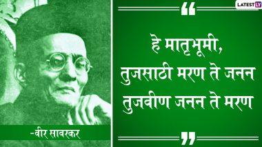 Veer Savarkar Jayanti 2020 Quotes: वीर सावरकर यांचे देशप्रेम, एकात्मता ते जीवनाकडे सकारत्मक बघायला शिकणारे क्रांतिकारक विचार!