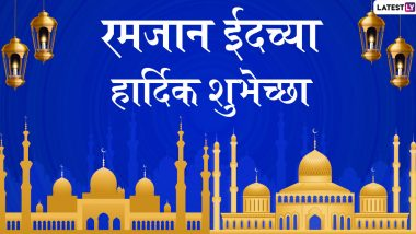 Ramzan Eid Mubarak 2020 Greetings: रमजान ईद शुभेच्छा Wishes, Messages, Images, Facebook, WhatsApp Status च्या माध्यमातून देऊन चैतन्यमय वातावरणात साजरा करा हा उत्सव