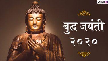 Happy Buddha Purnima 2020 Messages: बुद्ध पौर्णिमा मराठी शुभेच्छा, Wishes, Greetings, WhatsApp Status, Facebook Images च्या माध्यमातून शेअर करत साजरा करा गौतम बुद्धांचा जयंती सोहळा!