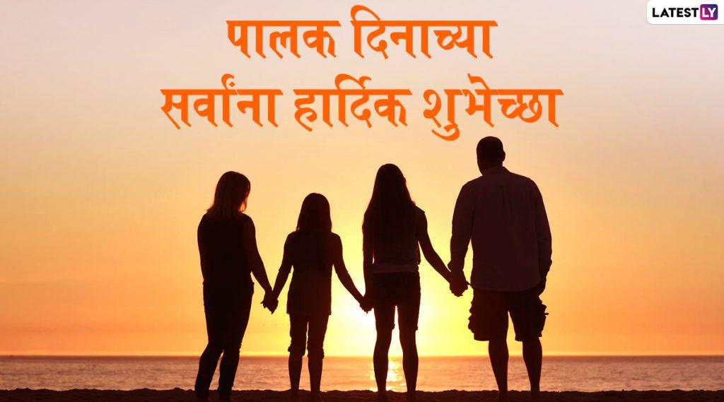 Happy Parents Day 2020 Wishes: जागतिक पालक दिनाच्या मराठमोळ्या शुभेच्छा Greetings, Messages, whatsapp Status, Images,Facebook च्या माध्यमातून देऊन हा दिवस आपल्या आई-बाबांसाठी करा खास