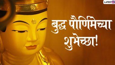 Happy Buddha Purnima 2020 Wishes: बुद्ध पौर्णिमेच्या शुभेच्छा मराठी Messages, Greetings, GIFs, HD Images च्या माध्यमातून WhatsApp, Facebook वर शेअर करून साजरा करा यंदा गौतम बुद्धांचा जन्मदिवस!
