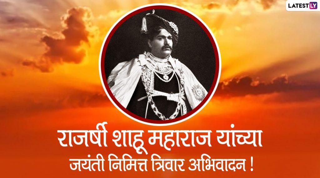 Shahu Maharaj Jayanti 2020 Images: राजर्षी शाहू महाराज यांच्या जयंती निमित्त Wishes, Messages, Whatsapp Status शेअर करून करा छत्रपती शाहूच्या स्मृतीस अभिवादन!