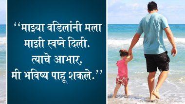 Father's Day 2020 Quotes: आपल्या जीवनात वडिलांचे महत्त्व सांगणारे 10 विचार