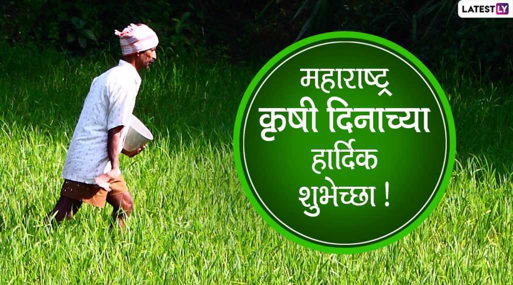 Maharashtra Krishi Din 2020 Wishes: महाराष्ट्र कृषी दिन निमित्त HD Images, Wishes, Messages, Whatsapp Status शेअर करून शेतकरी बांधवांना द्या खास शुभेच्छा!