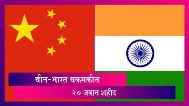 India-China Face Off: गलवान खोऱ्यात चीन बरोबर झालेल्या चकमकीत भारतीय सैन्य दलाचे जवळजवळ 20 जवान शहीद