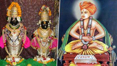 Pandharpur Wari 2020: संत ज्ञानेश्वर महाराजांच्या पालखीचे आज आळंदीहून होणार प्रस्थान, असा असेल कार्यक्रम