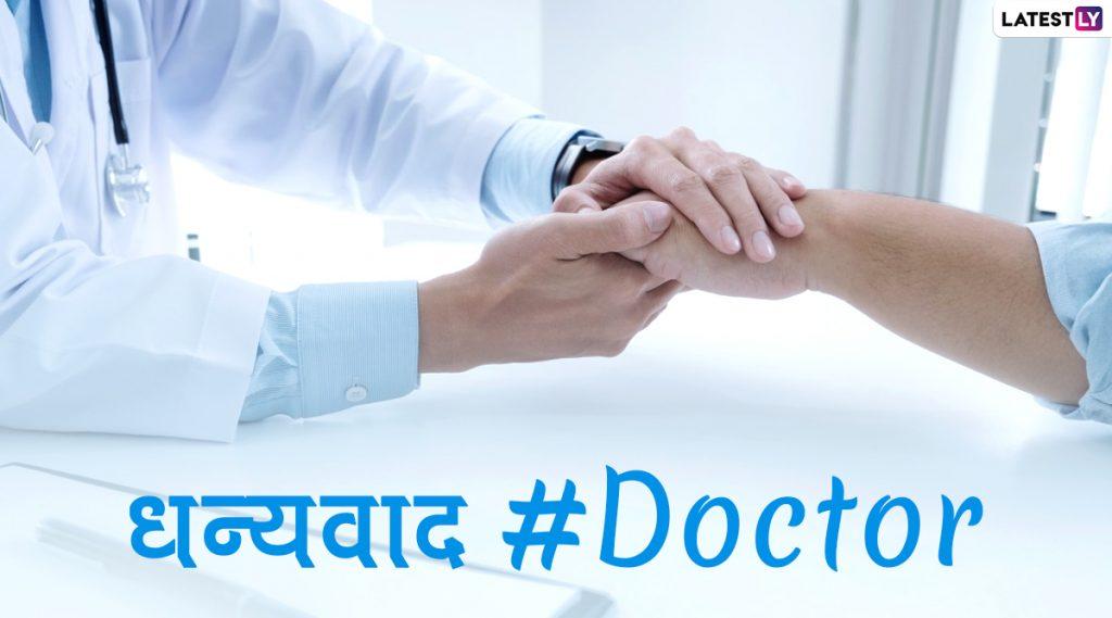 Happy Doctor's Day 2020 Wishes: राष्ट्रीय डॉक्टर दिनाच्या शुभेच्छा मराठी Messages, WhatsApp Status च्या माध्यमातून देऊन कोरोना योद्ध्यांचे माना आभार