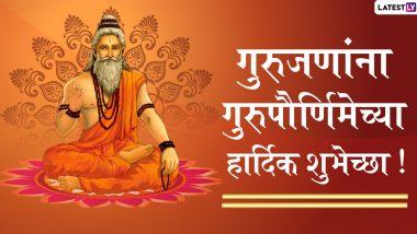 Guru Purnima 2020 Images: गुरुपौर्णिमा निमित्त Wishes, Messages, Whatsapp Status शेअर करून व्यक्त करा गुरुप्रती आदर आणि प्रेमाची भावना