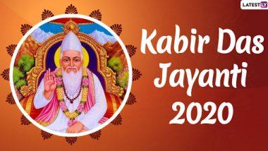 Kabir Das Jayanti 2020: हिंदी साहित्यातील महान कवी आणि समाज सुधारक कबीर दास यांच्या जयंतीनिमित्त जाणून घ्या त्यांचे जीवनकार्य