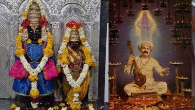 Pandharpur Wari 2020: देहू मधून आज संत तुकाराम महाराज तर पैठण मधून संत एकनाथ महाराजांच्या पालखीचे प्रस्थान; कोरोनामुळे पायी वारी रद्द