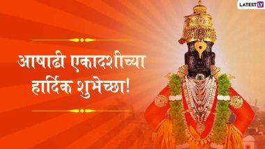 Ashadhi Ekadashi 2020 Wishes: आषाढी एकादशी निमित्त मराठी संदेश, Images, WhatsApp Status, Messages द्वारे द्या शुभेच्छा!