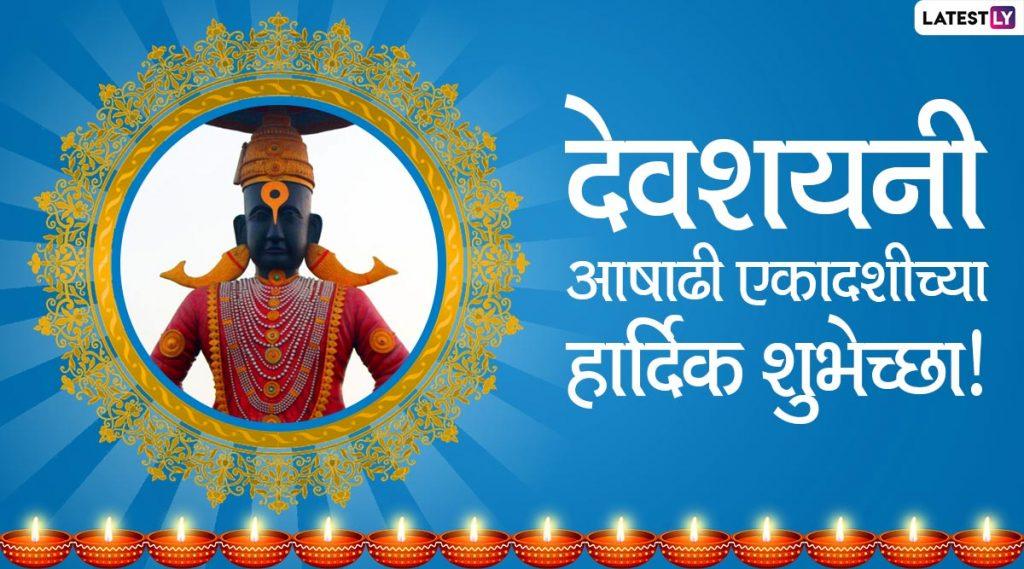 Ashadhi Ekadashi 2020 Wishes: आषाढी एकादशीच्या मराठी शुभेच्छा, Messages, Images शेअर करून विठूभक्तांना द्या देवशयनी एकादशीच्या शुभेच्छा