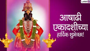 Ashadhi Ekadashi 2020 Images: आषाढी एकादशी निमित्त Wishes, HD Wallpaper, Whatsapp Status च्या माध्यमातून साजरा करा विठुरायाचा उत्सव!