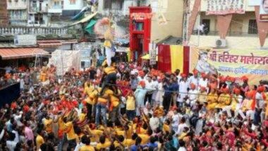 Dahi Handi 2020: दहीहंडी उत्सव रद्द! यंदा डॉल्बीच्या तालावर गोविंदांची थरथर नाही