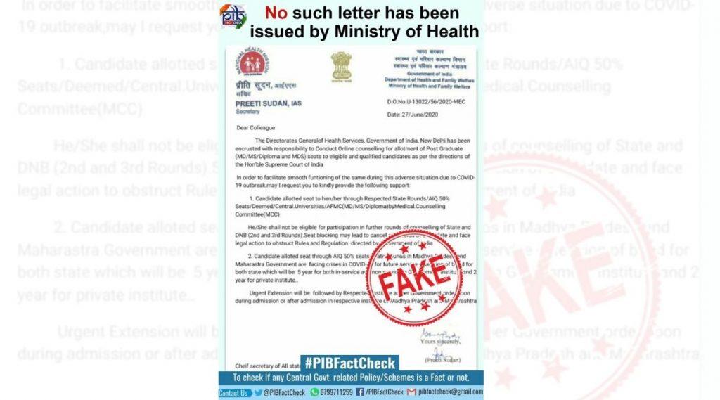 Fact Check: ऑनलाईन काउंसलिंग, पदव्युत्तर जागा वाटपासंदर्भात आरोग्य मंत्रालयाकडून राज्यांच्या मुख्य सचिवांना पत्र? व्हायरल झालेल्या पोस्टबाबत PIB ने केला खुलासा