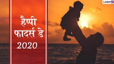Happy Father's Day 2020 Message: फादर्स डे च्या शुभेच्छा देणारे खास हिंदी मॅसेज, Wishes, Greetings, Images, Whatsapp Status, Facebook च्या माध्यमातून शेअर करुन करा पितृदिन खास