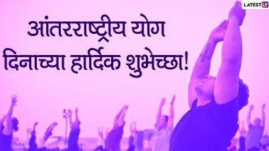 Happy Yoga Day 2020 Wishes: जागतिक योग दिनानिमित्त मराठी शुभेच्छा संदेश, Wishes, Messages, GIF's सोशल मीडियावर शेअर करुन साजरा करा योगा डे!