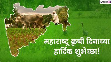 Maharashtra Krishi Din 2020 Message: महाराष्ट्र कृषी दिनाच्या मराठमोळ्या  Wishes, Images, Whatsapp Status च्या माध्यमातून बळीराजाला द्या शुभेच्छा!