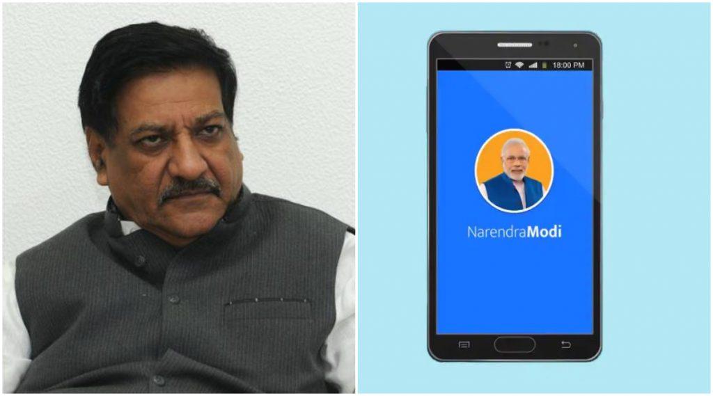 Ban NaMo App: चीनी अॅप प्रमाणे नमो अॅपवरही बंदी घाला; माजी मुख्यमंत्री पृथ्वीराज चव्हाण यांची मागणी
