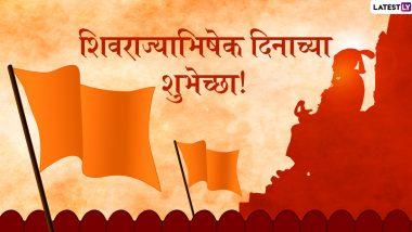 Shivrajyabhishek Din 2020 Messages: शिवराज्याभिषेक दिन निमित्त मराठमोळ्या शुभेच्छा, Wishes, HD Images, Quotes च्या माध्यमातून शेअर करून शिवरायांना करा मानाचा मुजरा!