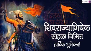Shivrajyabhishek Din 2020 HD Images:  शिवराज्याभिषेक सोहळ्यानिमित्त WhatsApp Stickers, Quotes, Messages, Wallpapers आणि Greetings च्या माध्यमातून शुभेच्छा देऊन छत्रपती शिवाजी महाराजांना करा त्रिवार मुजरा!