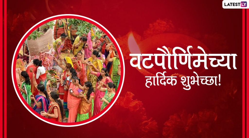 Vat Purnima 2020 Wishes: वट पौर्णिमा दिवशी मराठी शुभेच्छा, संदेश, Messages, Greetings च्या माध्यमातून Facebook, WhatsApp वर शेअर करून द्या वटसावित्री व्रताच्या शुभेच्छा!