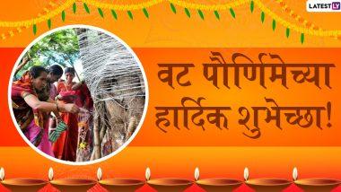 Happy Vat Purnima 2020 Wishes: वटपौर्णिमा सणा निमित्त WhatsApp Stickers, Quotes, Images, Messages, Wallpapers आणि Greetings शेअर करून सौभाग्यवतींना द्या वट सावित्री व्रताच्या शुभेच्छा