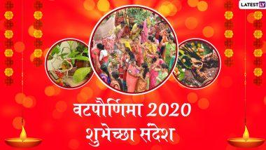 Happy Vat Purnima 2020 Messages: वटपौणिमा मराठी शुभेच्छा संदेश, Wishes, Greetings, Images, Whatsapp Status, Facebook वर शेअर करत साजरा करा वटसावित्री व्रताचा खास दिवस!