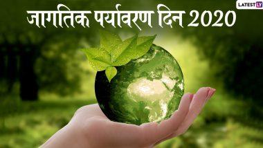 World Environment Day Messages & Wishes: जागतिक पर्यावरण दिनाच्या मराठी शुभेच्छा, Greetings, Images, Whatsapp Status, Facebook च्या माध्यमातून शेअर करून व्यक्त करा निसर्गप्रेम!