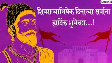 Shivrajyabhishek Din 2020 Wishes: शिवराज्याभिषेक दिन निमित्त मराठमोळ्या शुभेच्छा, Messages, Greetings, Whatsapp Status, Images, Facebook च्या माध्यमातून शेअर करून शिवरायांच्या कार्याला करा सलाम!
