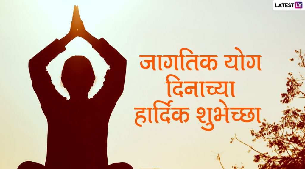 Happy International Yoga Day 2020 Messages ज गत क य ग द न च य श भ च छ Greetings Wishes Whatsapp Status च य म ध यम त न द ऊन कर आर ग यद य स र व त Latestly मर ठ