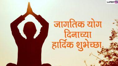 Yoga Day 2020 Wishes in Marathi: जागतिक योग दिन निमित्त मराठमोळी Messages, Wallpapers, Greetings शेअर करुन द्या योगाप्रेमींना शुभेच्छा!