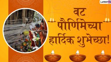 Vat Purnima 2021 Ukhane: वट पौर्णिमेच्या या खास उखाण्यांनी पूर्ण करा मैत्रिणी, घरातील वडिलधार्यांचा हट्ट