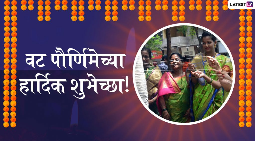 Vat Purnima Special Ukhane: वडाच्या पूजेनंतर होणारा नाव घेण्याचा अट्टाहास पूर्ण करण्यसाठी सुवासिनींसाठी वटपौर्णिमा विशेष उखाणे