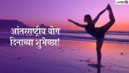 International Yoga Day 2021: जागतिक योग दिनाच्या शुभेच्छा देण्यासाठी Greetings, Wishes, Quotes