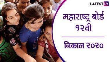 Maharashtra Board HSC Result 2020:  बारावीचा निकाल 90.66 %, कोकण विभागाने मारली बाजी