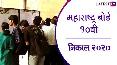 Maharashtra SSC Result 2020: महाराष्ट्र बोर्ड 10 वी निकाल mahresult.nic.in व्यतिरिक्त इतर कोणत्या संकेतस्थळावर पाहू शकाल?